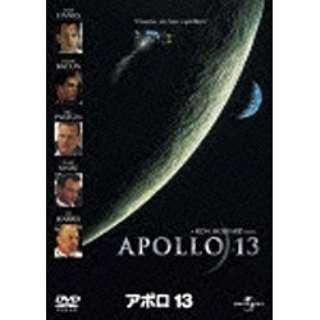 アポロ13 【DVD】
