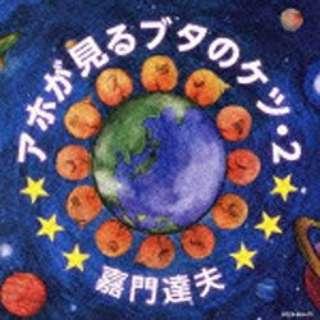嘉門達夫/アホが見るブタのケツ・2 初回限定盤 【音楽CD】
