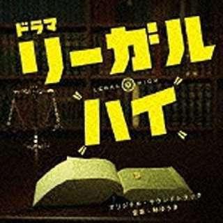 林ゆうき(音楽)/フジテレビ系ドラマ「リーガル・ハイ」オリジナル・サウンドトラック 【CD】