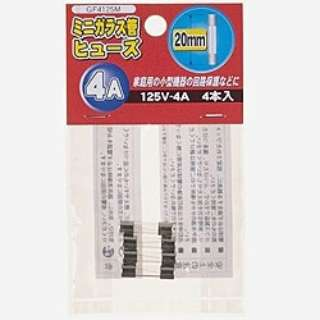 【125V4A】 ミニガラス管ヒューズ(長さ20mm) GF4125M