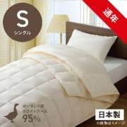 Two pieces alignment duvet PR310-AB2 [product made in single (150*210cm)/whole year/Poland product white goose down 95%/Japan]