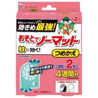 蚊に効くおそとでノーマット つめかえ 2枚入〔電池式〕