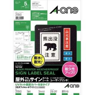屋外でも使えるサインラベルシール レーザープリンタ UVカット保護カバー付きタイプ ホワイト 31045 [A4 /1面 /光沢]