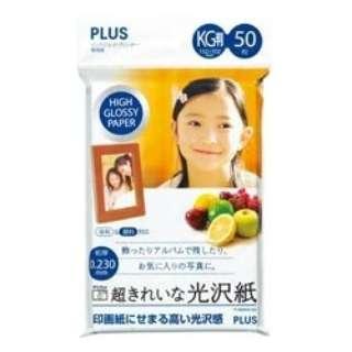 超きれいな光沢紙(KG判・50枚) IT-050KG-GC