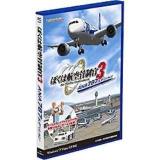 〔Win版〕 ぼくは航空管制官 3 ANA787エディション