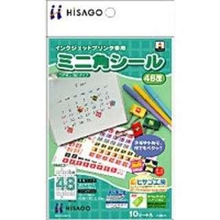 インクジェットプリンタ専用 ミニ角シール(ハガキサイズ・10シート入り(48面/1シート)) CJ881S