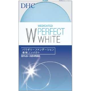 DHC(ディーエイチシー) 薬用パーフェクトホワイト パウダリーファンデーション専用コンパクト 〔ファンデーション〕