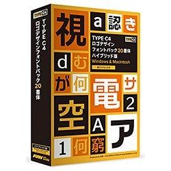 TYPE C4 ロゴデザインフォントパック20書体 ハブリッド版