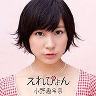小野恵令奈/えれぴょん 初回限定盤C(えれぴょんから、女子推薦盤) 【音楽CD】