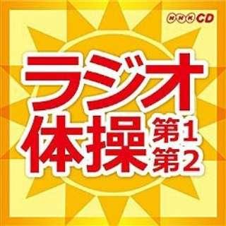 青山敏彦/大久保三郎/キング すく♪いく セレクション:NHKラジオ体操~第1・第2~ 【CD】