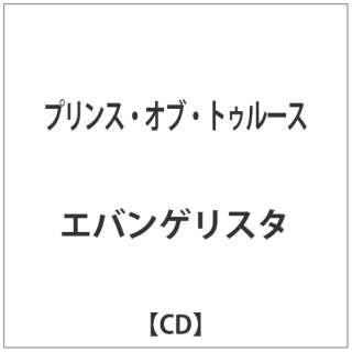 エバンゲリスタ/プリンス・オブ・トゥルース 【音楽CD】