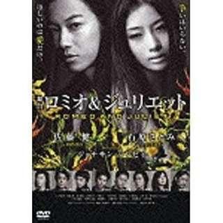 ロミオ&ジュリエット 【DVD】