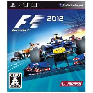 F1 2012【PS3ゲームソフト】