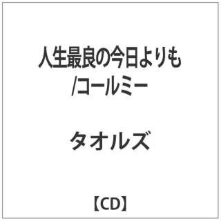 タオルズ/人生最良の今日よりも/コールミー 【音楽CD】