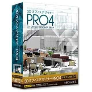 〔Win版〕 3Dオフィスデザイナー PRO 4 PREMIUM