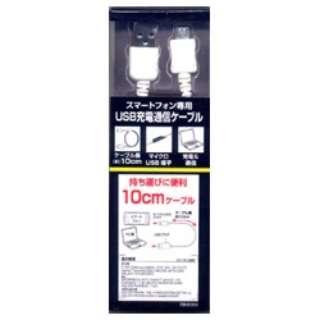[micro USB]USBケーブル 充電・転送 (10cm・ホワイト)RBHE006 [0.1m]