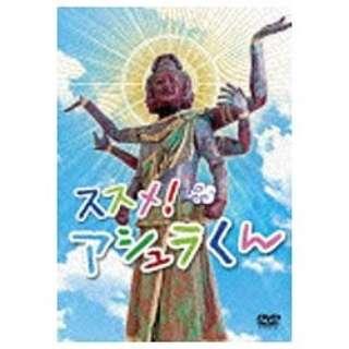 ススメ!アシュラくん 【DVD】
