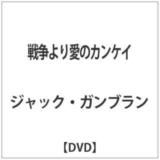 戦争より愛のカンケイ 【DVD】