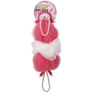 背中も洗えるシャボンボールアニマル(サル/ピンク) B876P