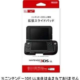 【純正】ニンテンドー3DS LL専用拡張スライドパッド【3DSLL】