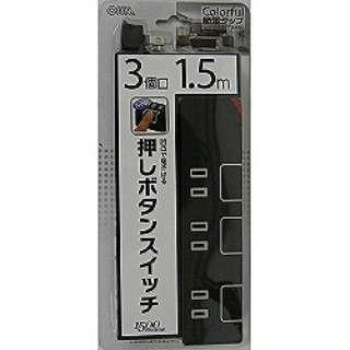 プッシュスイッチ式節電タップ (3個口・1.5m・ブラック) HST1146K