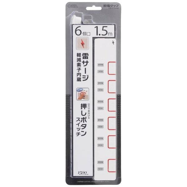 オーム電機 電源タップ 押しボタンスイッチ付雷ガード節電タップ 6個口 1.5m HS-K1189W 00-1189 OHM