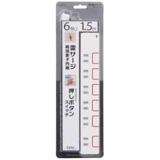 プッシュスイッチ式節電タップ (6個口・1.5m・ホワイト) HST1189W