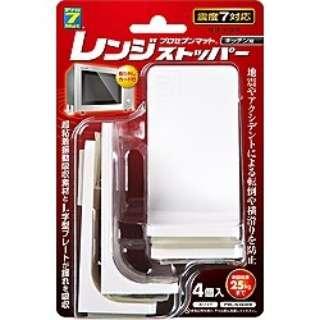 レンジストッパー(耐震荷重25kgまで・4個入) PML-N3404-W ホワイト