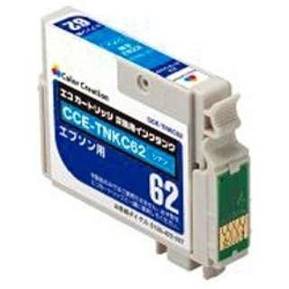 CCE-ICC62 互換プリンターインク カラークリエーション シアン