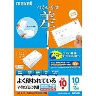 マイクロミシン名刺 ラベル 普通紙 (A4サイズ:10面・10シート) 白 M21131N2-10F