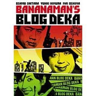 バナナマンのブログ刑事 DVD-BOX 【DVD】