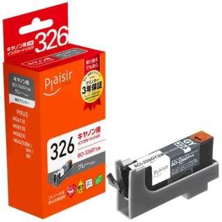 PLE-CB326GY 互換プリンターインク グレー
