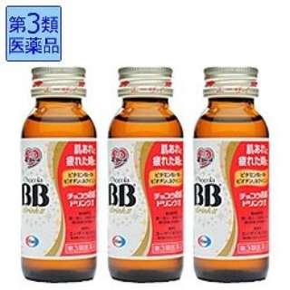 【第3類医薬品】 チョコラBBドリンク2(50mL×3本)〔栄養ドリンク〕