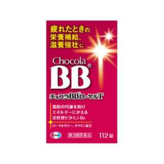 【第3類医薬品】 チョコラBBローヤルT(112錠)〔ビタミン剤〕