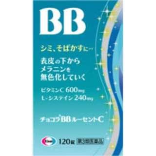 【第3類医薬品】 チョコラBBルーセントC(120錠)〔ビタミン剤〕
