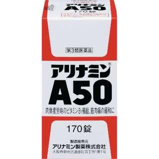 【第3類医薬品】 アリナミンA50(170錠)〔ビタミン剤〕