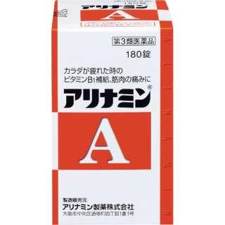 【第3類医薬品】 アリナミンA(180錠)〔ビタミン剤〕