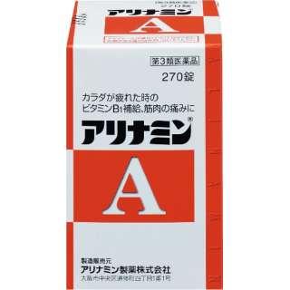 【第3類医薬品】 アリナミンA(270錠)〔ビタミン剤〕