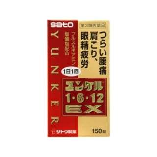 【第3類医薬品】 ユンケル1・6・12EX(150錠)〔ビタミン剤〕