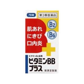 【第3類医薬品】 ビタミンBBプラス「クニヒロ」(70錠)〔ビタミン剤〕