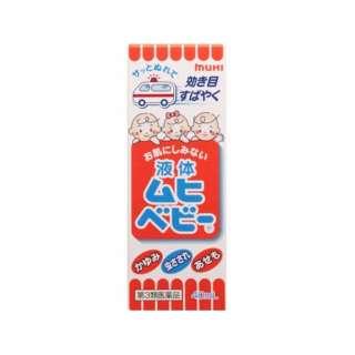 【第3類医薬品】 液体ムヒベビー(40mL)