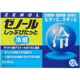 【第3類医薬品】 ゼノールしっぷぴたっと(12枚)
