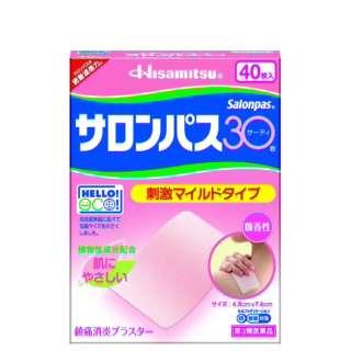 【第3類医薬品】 サロンパス30(40枚)