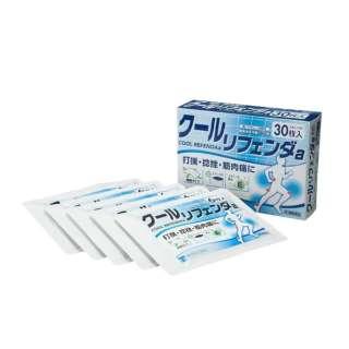 【第3類医薬品】 クールリフェンダ(30枚)
