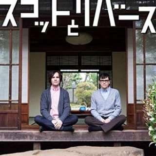 Scott & Rivers/スコットとリバース 通常盤 【音楽CD】