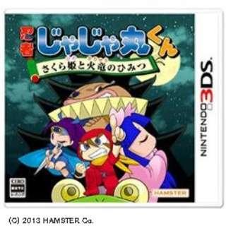 忍者じゃじゃ丸くん さくら姫と火竜のひみつ【3DS】