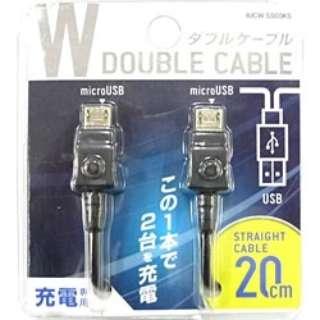 [micro USB]充電USBケーブル (2分岐・20cm・ブラック)IUCW-SS03KS [0.2m]