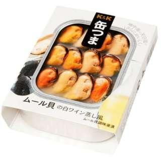缶つま レストラン ムール貝の白ワイン蒸風 95g【おつまみ・食品】