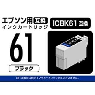 PP-EIC61BK 互換プリンターインク ブラック