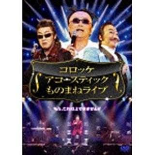 コロッケ スーパー・アコースティック ものまねライブ 【DVD】